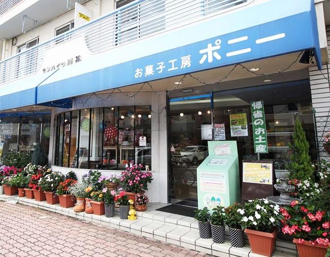 お菓子工房ポニー 三矢小台店