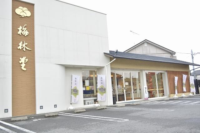 梅林堂 埼玉博通り店