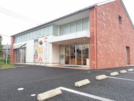 梅林堂 緑ケ丘店
