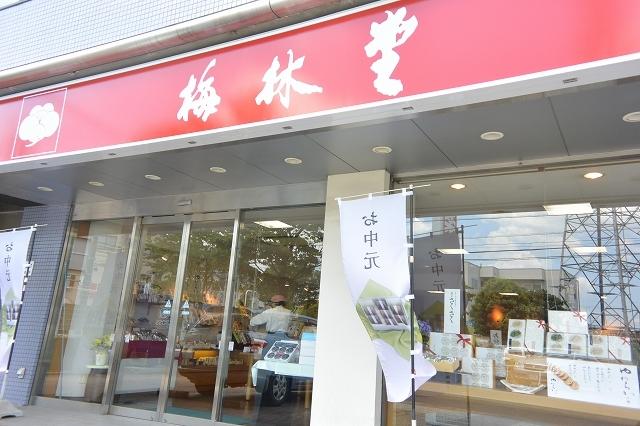 梅林堂 桶川店