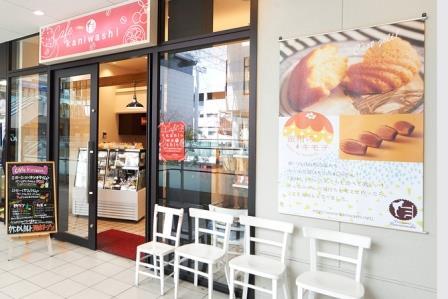 カフェ かにわし(cafe kaniwashi)2