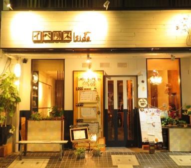 蕎麦Cafe イベリスside(ソバカフェ イベリスサイド)
