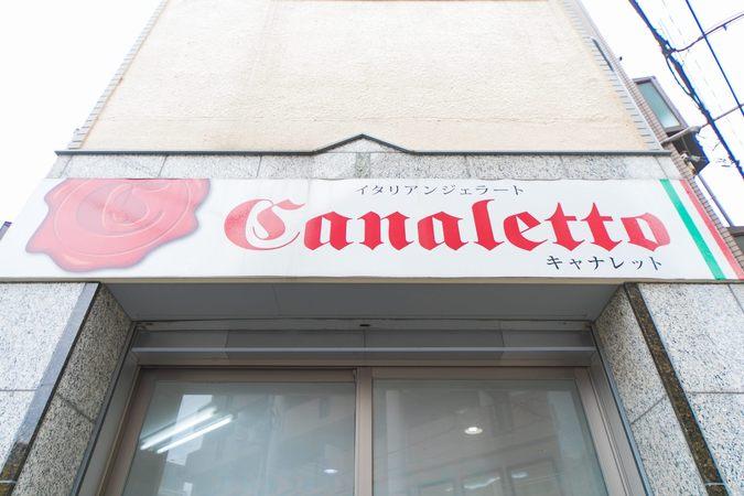イタリアンジェラート Caneletto(キャナレット)