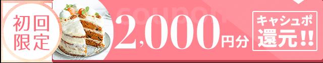 初回予約限定2,000円クーポン