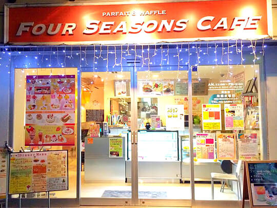 FOUR SEASONS CAFE(フォーシーズンズカフェ)外観
