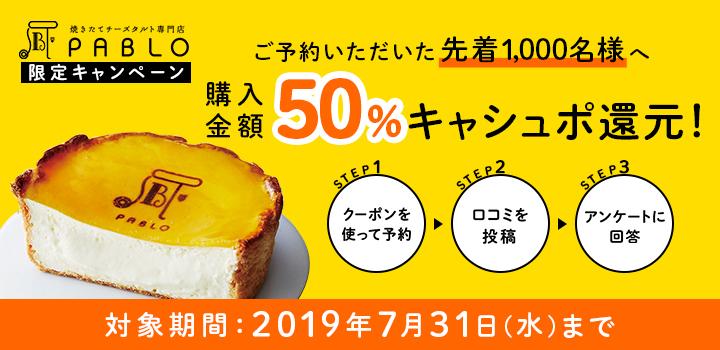 焼き立てチーズタルト専門店PABLO(パブロ)50%キャシュポ還元キャンペーン