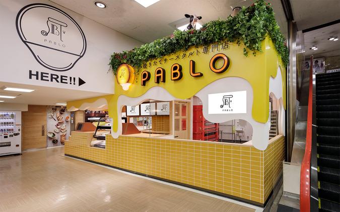 焼きたてチーズタルト専門店PABLO(パブロ) 近鉄パッセ店