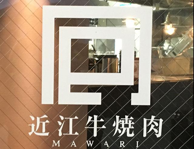 近江焼肉マワリ