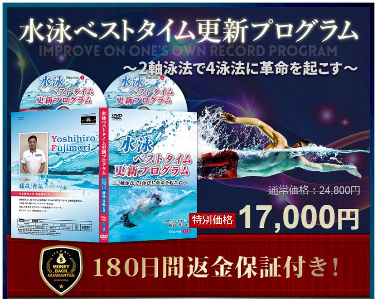 f:id:swim2jiku:20170526144249p:plain