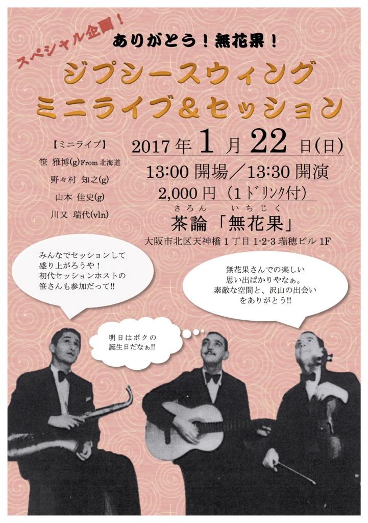 f:id:swing-mizuyo:20170114140130j:plain