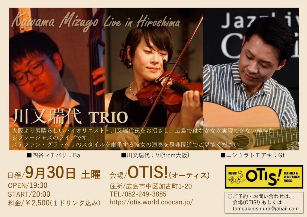 f:id:swing-mizuyo:20170915143007j:plain