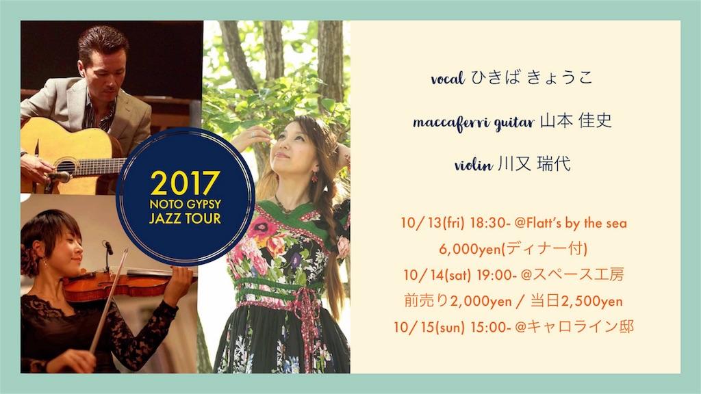 f:id:swing-mizuyo:20171013104132j:image
