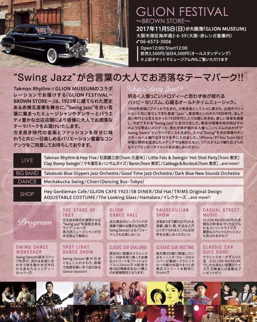 f:id:swing-mizuyo:20171019105401j:plain