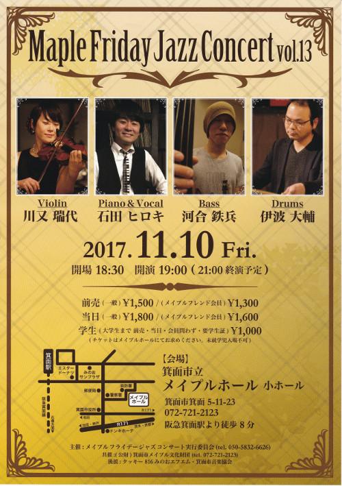 f:id:swing-mizuyo:20171019105504j:plain