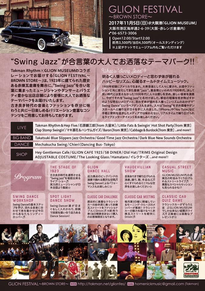 f:id:swing-mizuyo:20171102101803j:plain
