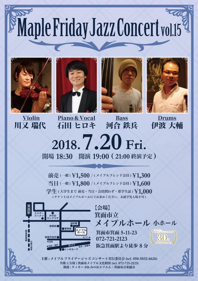 f:id:swing-mizuyo:20180626091534j:plain