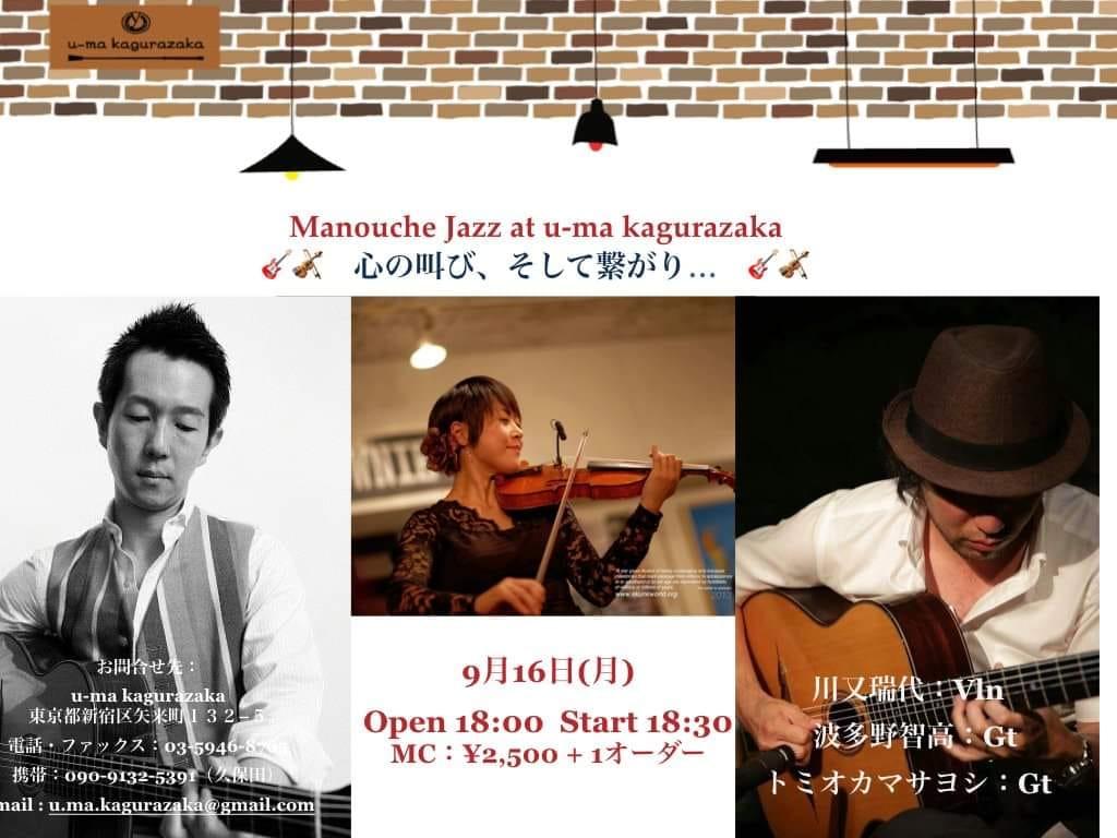 f:id:swing-mizuyo:20190907074521j:plain
