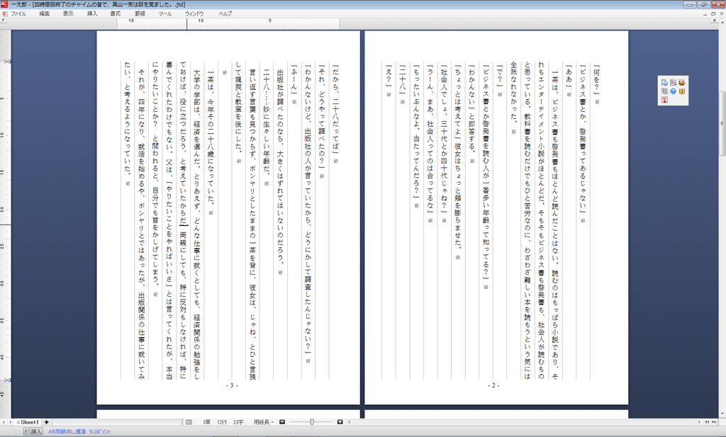 pdf mobi 変換 縦書き