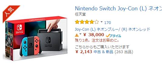 f:id:switchsokuhou:20170425204657p:plain