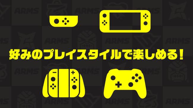f:id:switchsokuhou:20170502102607j:plain