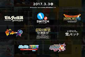 f:id:switchsokuhou:20170507121611j:plain