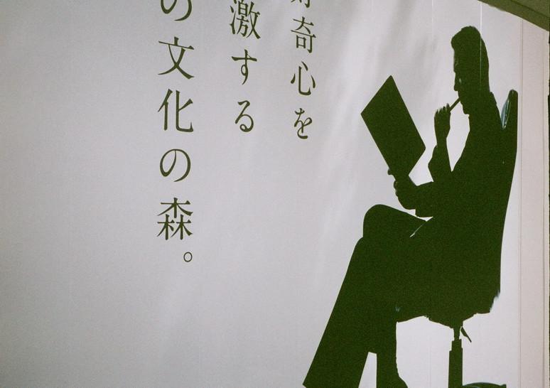 熊本・TSUTAYA改装中