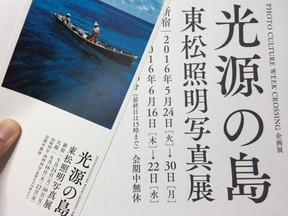 『光源の島』見てきた。ポスターも配られてたのでもらってきました。