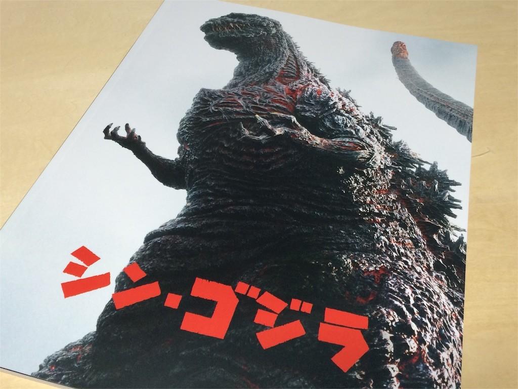 シンゴジラのパンフレット。買ったけど読んでないです。