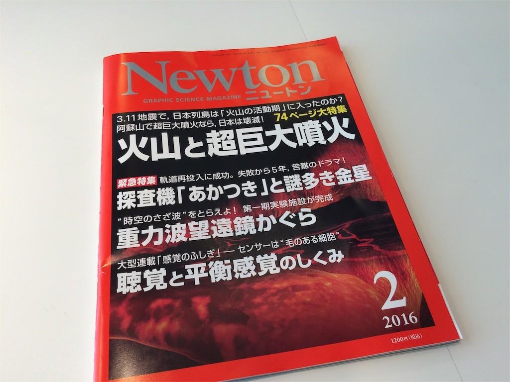 雑誌『ニュートン』を久しぶりに読む。