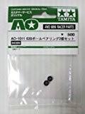 ■【タミヤ/TAMIYA】ミニ四駆AOパーツAO-1011 620ベアリング2個セット(94389)