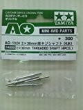 AO-1024 2×38mm 両ネジ シャフト(4本)