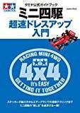 学研ムック タミヤ公式ガイドブック ミニ四駆 超速ドレスアップ入門