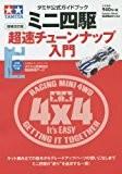 タミヤ公式ガイドブック ミニ四駆超速チューンナップ入門 増補改訂版 (学研ムック)