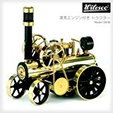 Wilesco ヴィレスコ 蒸気エンジン付きトラクター D430