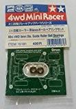 タミヤ 9mmベアリング (グレードアップパーツ:15181)