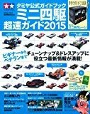 タミヤ公式ガイドブック ミニ四駆超速ガイド2015 (Gakken Mook)