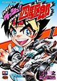 ハイパーダッシュ!四駆郎 1 (てんとう虫コミックススペシャル)
