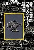 藤子不二雄Aブラックユーモア短篇集 (3) (中公文庫―コミック版)