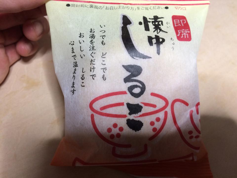 懐中汁粉パッケージ