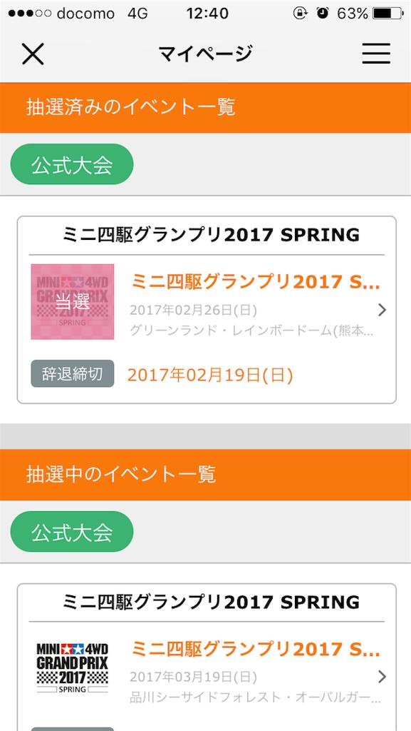 ミニ四駆グランプリ2017 SPRING 熊本大会当選