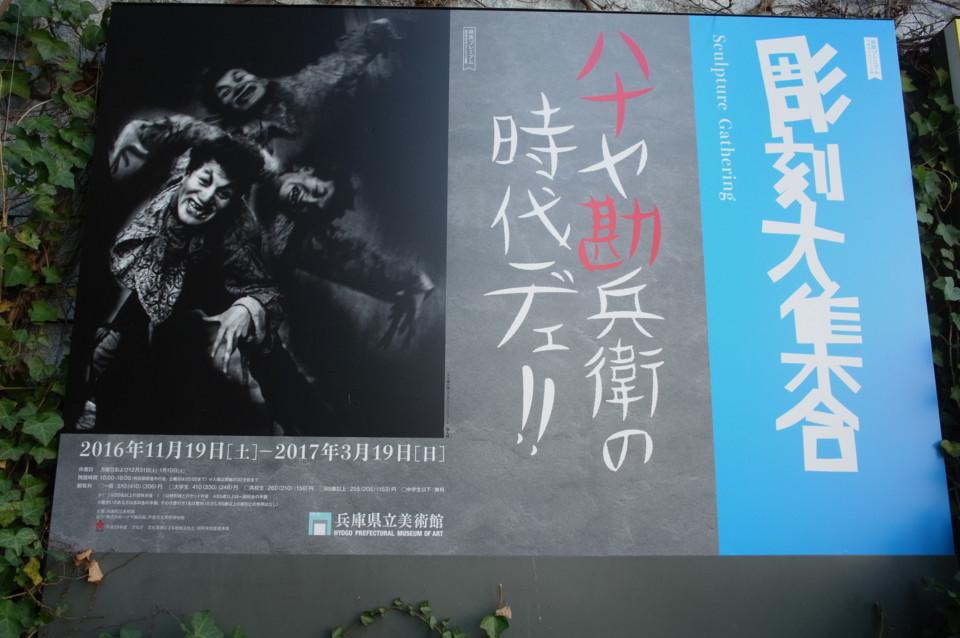 兵庫県立美術館・看板