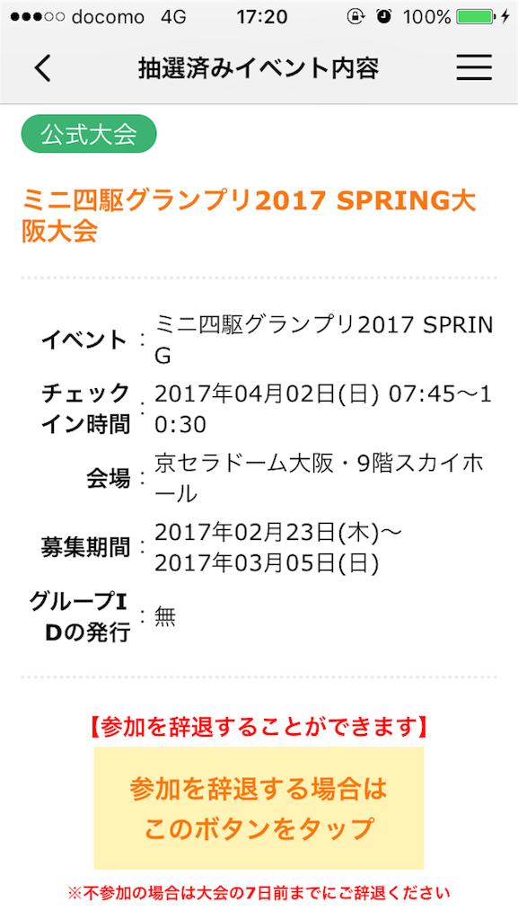 f:id:swordfish-002:20170313172131p:image