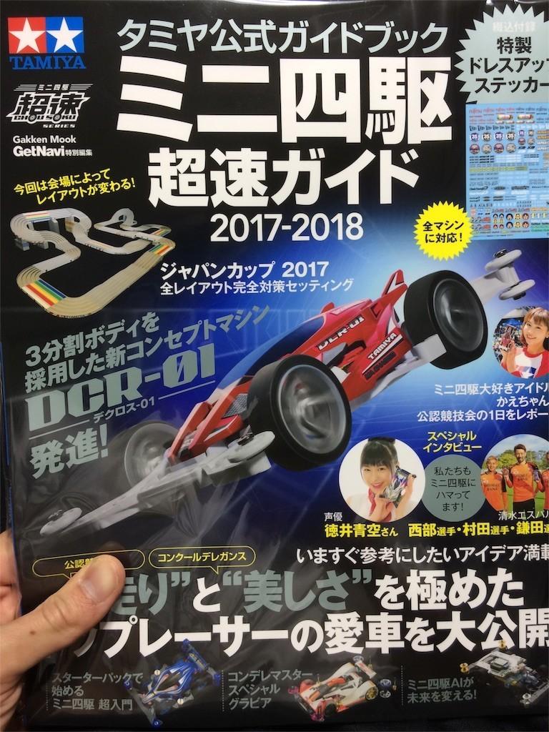 超速ガイド2017