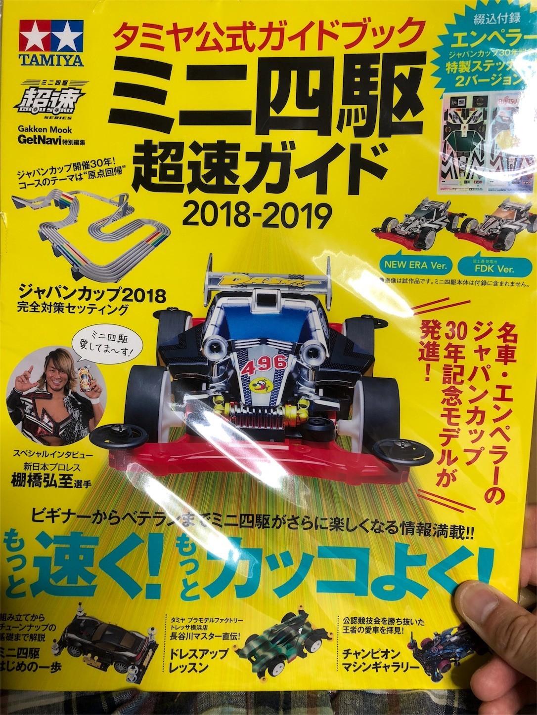 超速ガイドブック2018-2019