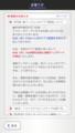 [iPhone8 Plus][ソシャゲ]