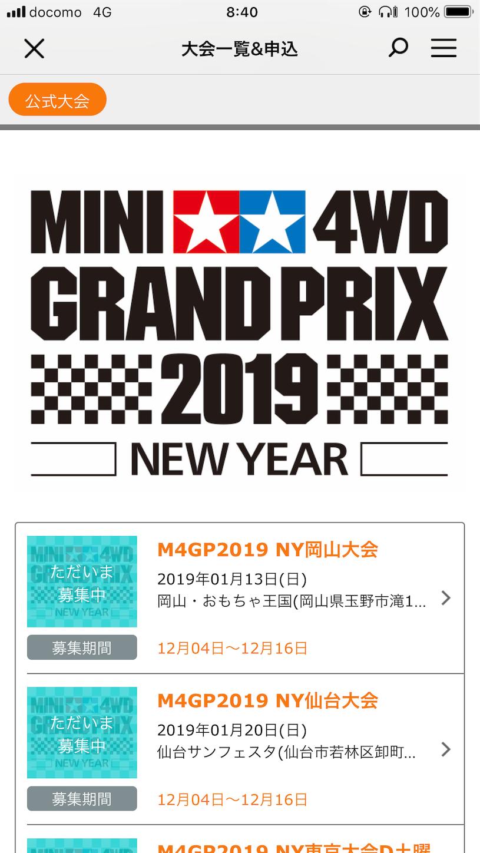ミニ四駆新春公式大会2019