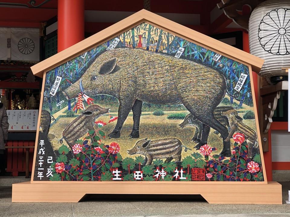 生田神社 絵馬