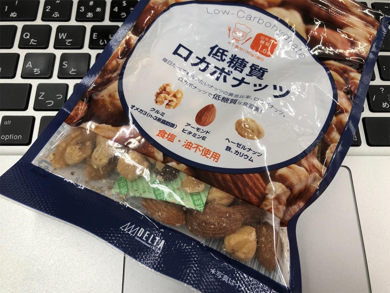 最近の間食はミックスナッツ