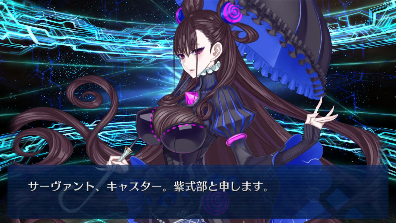 FGO:紫式部が来ました