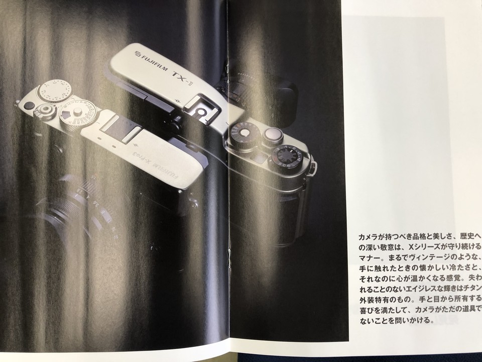 X-Pro3カタログがダサい